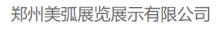 郑州美弧展览展示有限公司