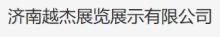济南越杰展览展示有限公司