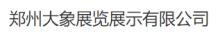 郑州大象展览展示有限公司