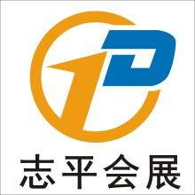 郑州志平会展服务有限公司