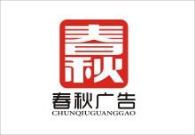 郑州春秋广告有限公司
