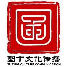 河南图丁文化传播有限公司