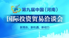 The 9th China henan international investment & trade fair