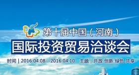 The 10th China henan international investment & trade fair