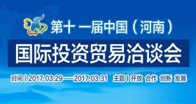 The 11th China henan international investment & trade fair