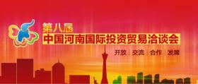 The 8th China henan international investment & trade fair