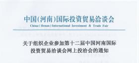 Notice on the Relevant Work of the Online CIFIT of the 12th China Henan International Investment & Trade Fair