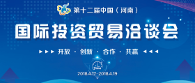 The 12th China henan international investment & trade fair
